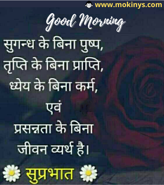 Hey Guys. We have got a beautiful good morning message about flowers in hindi with a high quality image in the background. Share it with your friends and family😇😇😇 . . . Busy and want to view later!!No worries...click on the download button or save it to view later. Have a great day👍👍 #hindiquotes,#hindiquotesonlife,#love,#friendship,#hindiquotesonlifeinspirational,#inspirationaltruth,#hindigoodmorningquotes,#morningquotes,#TextMessages,#Thoughts,#Life,#motivationalquotesinhindi