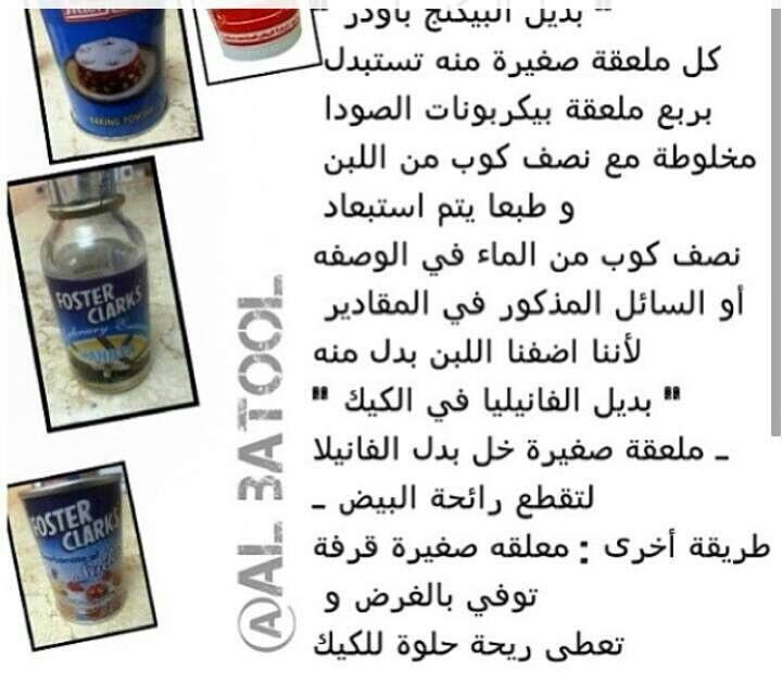 Pin By Nowf Alobaidi On البدائل ومعلومات Hand Soap Bottle Soap Bottle Soap