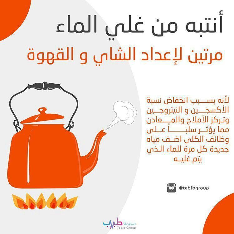 نصيحة لاحباء الشاي Health Fitness Nutrition Health And Wellness Center Health And Nutrition
