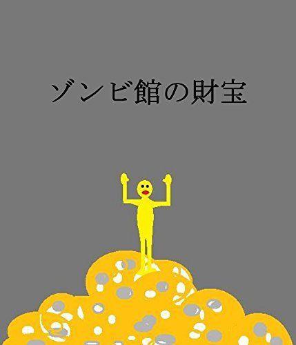 ゾンビ館の財宝, http://www.amazon.co.jp/dp/B00LNF941C/ref=cm_sw_r_pi_awdl_KfJVtb118YND2
