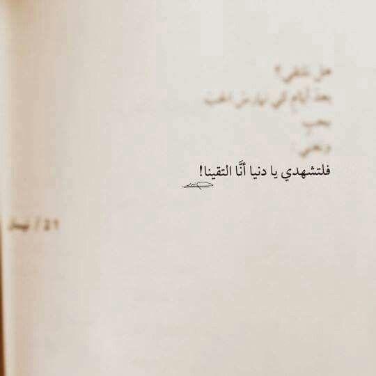 التقينا يوما ما | كلمات جميلة | Arabic quotes, Arabic words