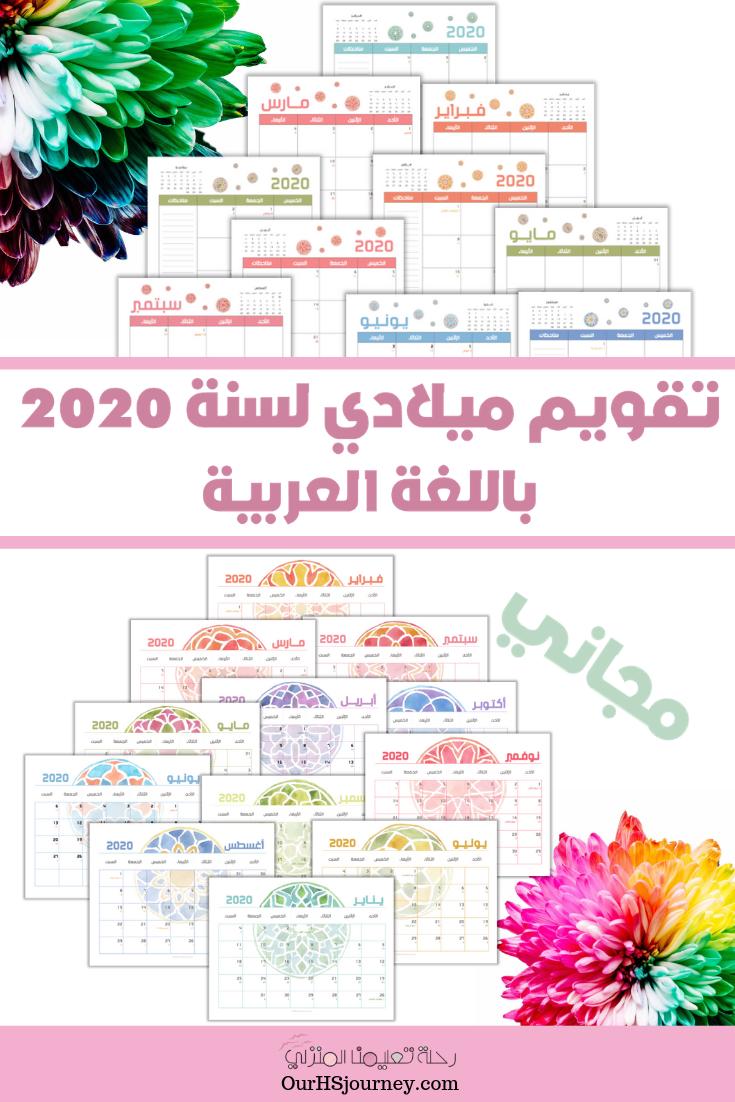 تقويم ميلادي لسنة 2020 باللغة العربية مجاني رحلة تعليمنا المنزلي Bullet Journal Journal Nona