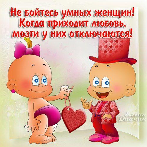 смешные любовные. картинки
