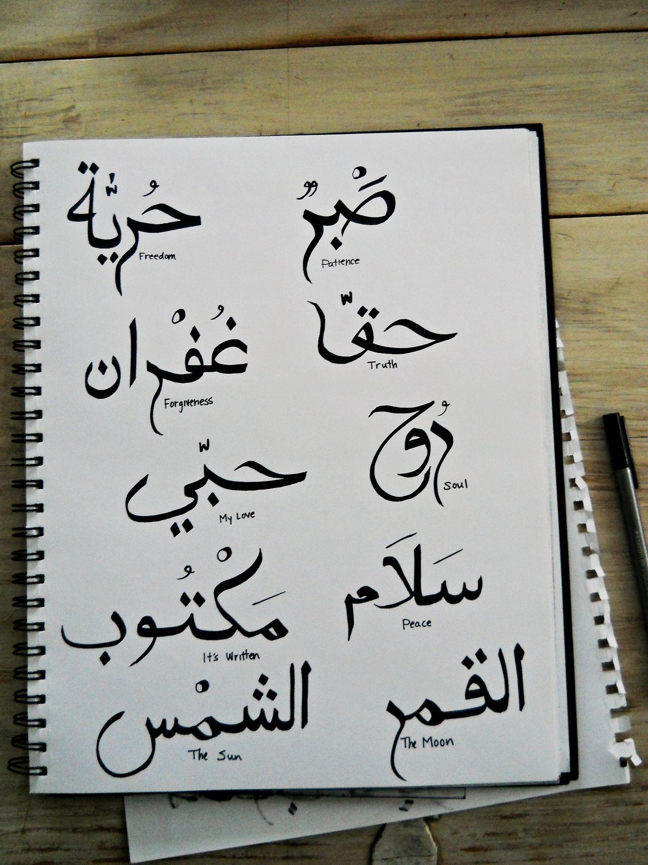 Calligraphie Arabe Deco Tatouage Tatouage Arabe Et Calligraphie