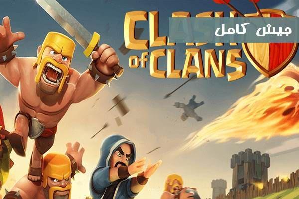 تحميل لعبة كلاش اوف كلانس مهكرة جاهزة Clash Of Clans اخر اصدار Clash Of Clans Clash Of Clans Hack Clash Of Clans Gameplay