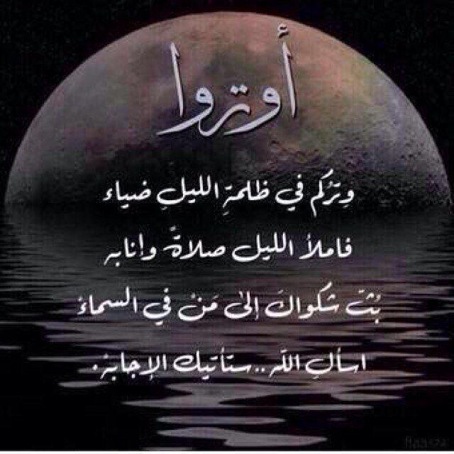 هناك سجدة في اخر الليل محبوبه عند الله تتخللها مغفره واستجابة دعاء ورزق وفرحة فلا تستهينوا بها اللهم آشفي خالتي Islamic Art Art Islam