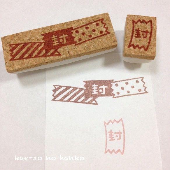 * マスキングテープで貼ったような「封」のはんこです☆2点のデザインがありますので、封筒の大きさや形によって、使い分けいただけます♡* 捺した時のサイズです。...|ハンドメイド、手作り、手仕事品の通販・販売・購入ならCreema。