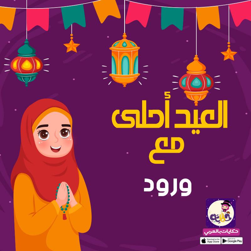 صور العيد احلى مع بطاقات تهنئة العيد اكتب اسمك على الصور بشكل جميل بالعربي نتعلم Cartoon Wallpaper App Store Google Play Happy Eid