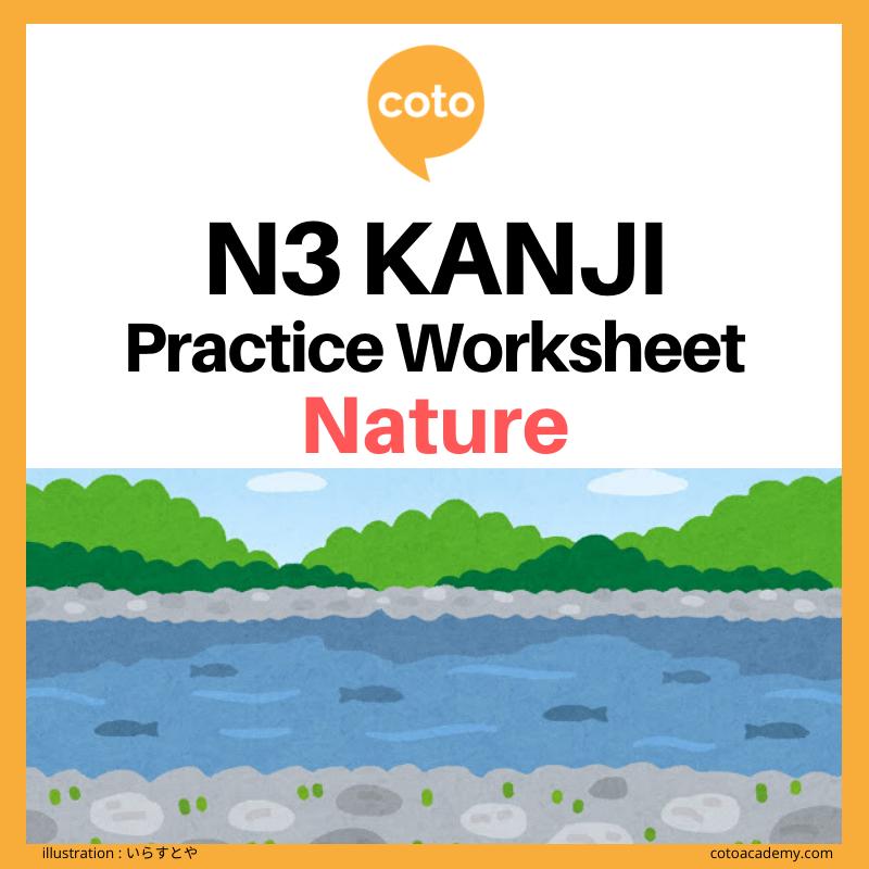 Kanji Practice Worksheet Free Download Jlpt N3 Unit 5 Nature Pdf Practices Worksheets Worksheets Free Japanese Language School