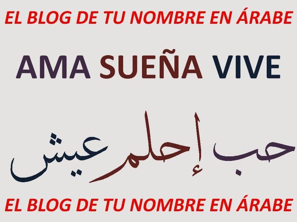 Pin De Nombres En árabe En Tu Nombre En árabe Letras Arabes