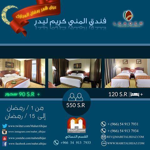عروض مبيت الحجاز لشهر رمضان فندق المنى كريم ليدر