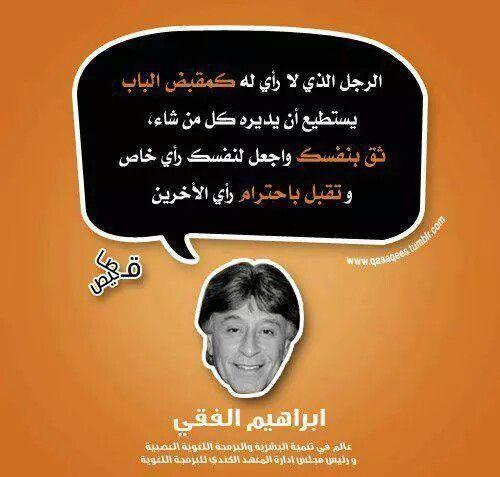 إبراهيم الفقي English Wisdom Words Wisdom