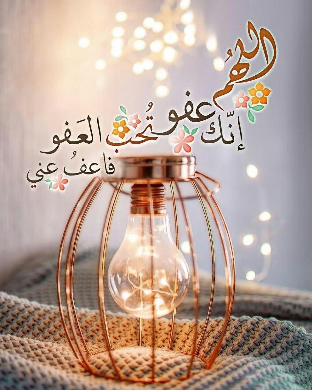 اللهم إنك عفو تحب العفو فأعف عني Islamic Ramadan Islam