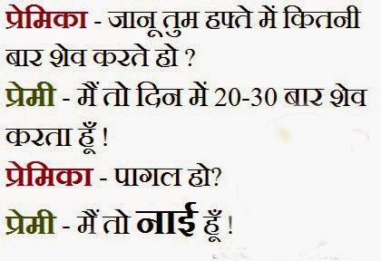 Hindi Chutkule Photo Jokes Sms Image Funny Jokes Wallpaper