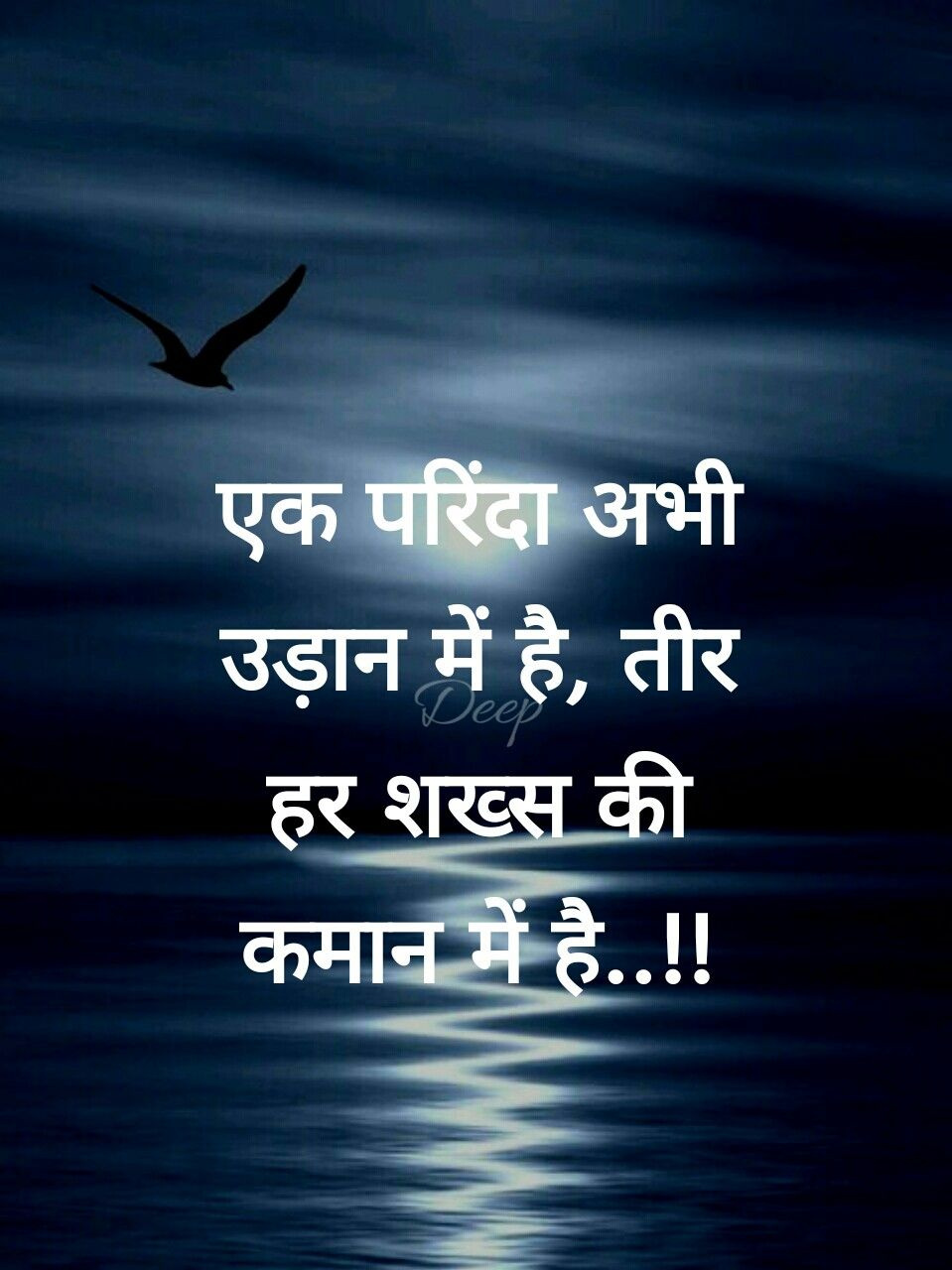 Hindi Quotes, Quotations, Quotes