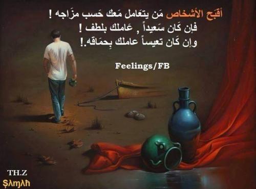 حكم ومواعظ عن اقبح الاشخاص سحر الكون Quotes Feelings Words