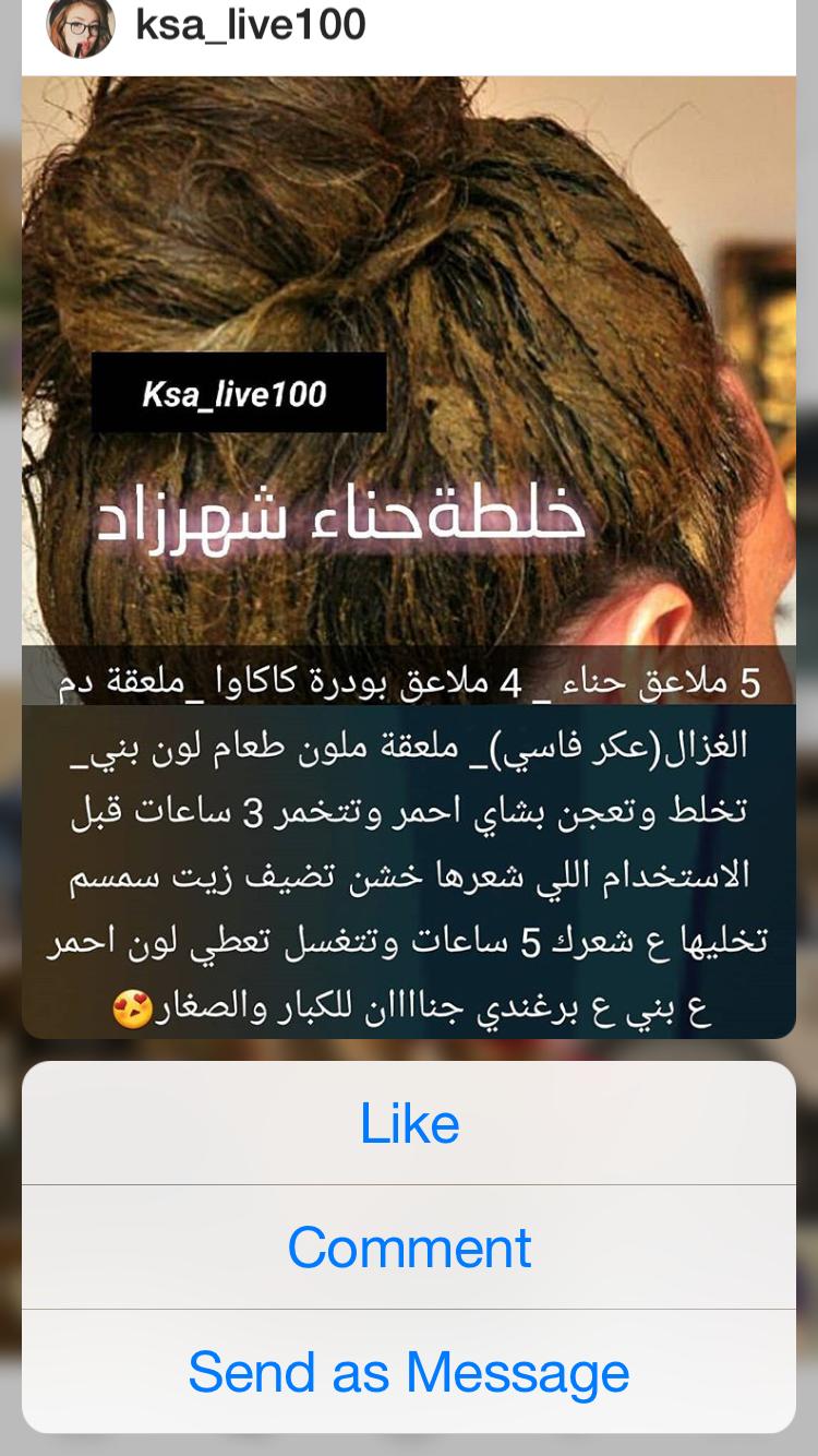 Pin By Amal On خلطات Beauty Skin Beauty Skin Care Hair Treatment