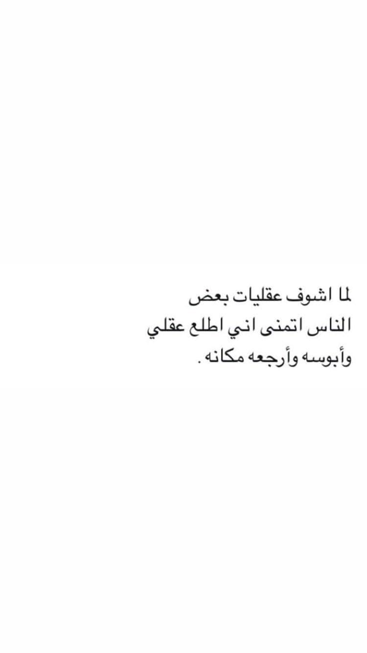 Twitter تويتر كلمات عبارات اقتباسات Words Quotes Islamic Love Quotes Words Quotes Love Quotes