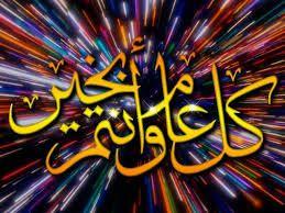 Https Islamic Images Org صور للعيد فرحة العيد للكبار والصغار Http Islamic Images Org Islamic Images Neon Signs Cavaliers Logo