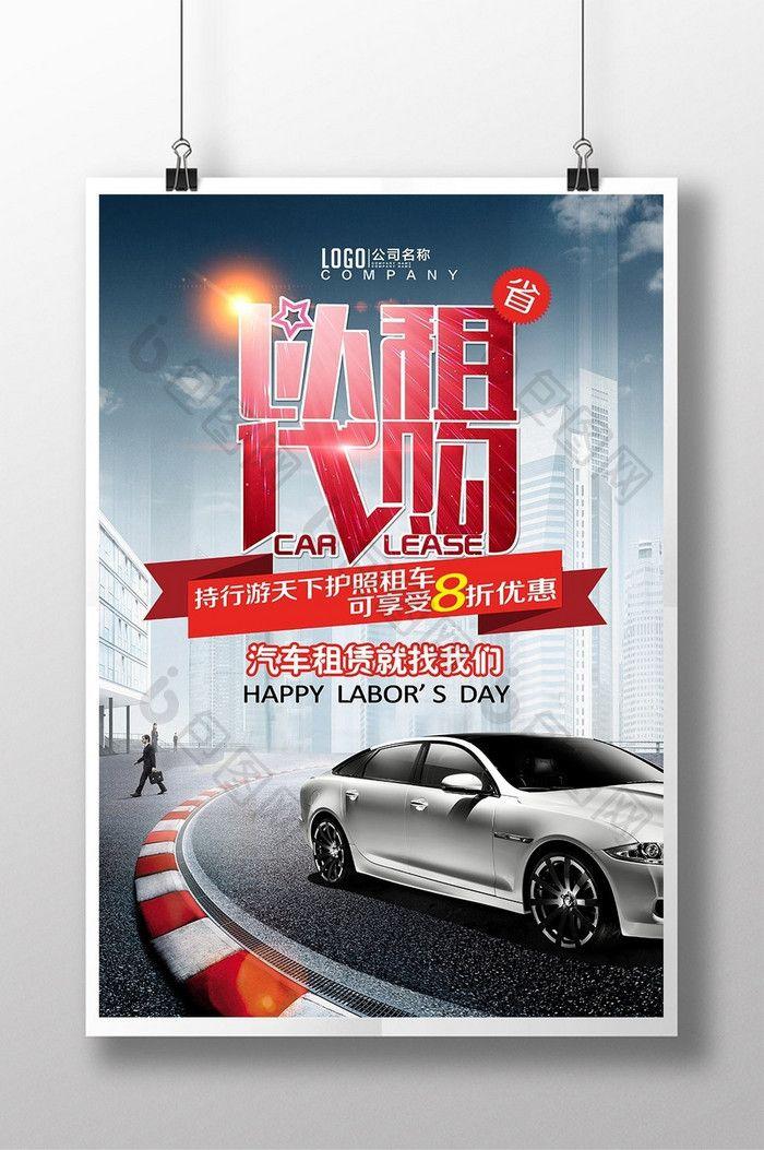 Car Rental Car Rental Car Buying Car Sale Poster