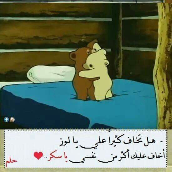 ذكريات الطفولة Cartoon Quotes Unique Love Quotes Friends Quotes