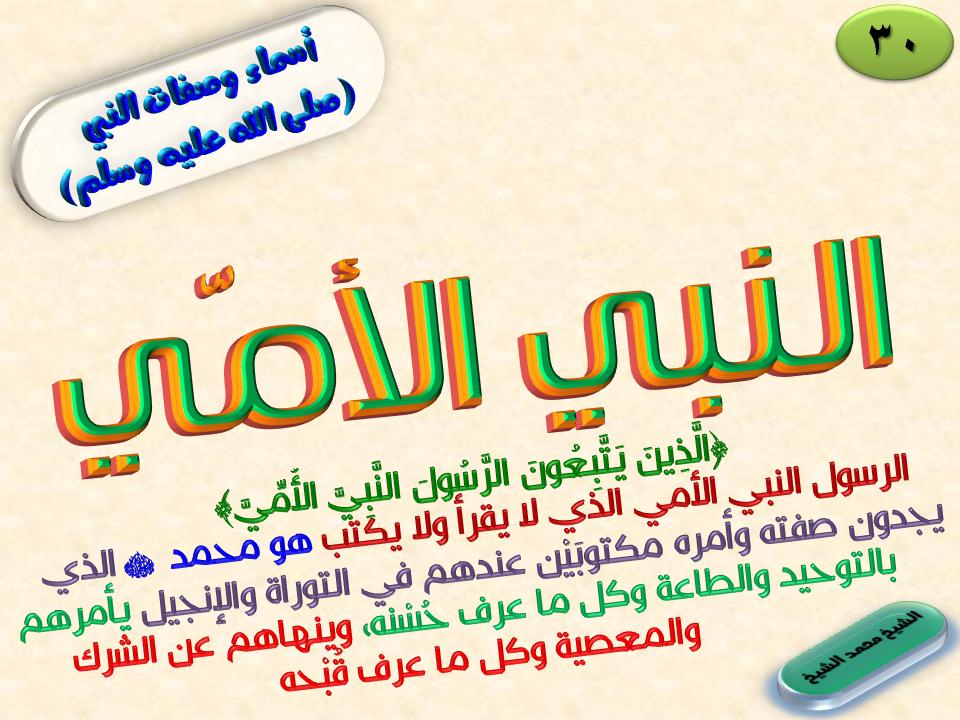 30 النبي الأمي صلى الله عليه وسلم