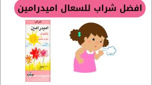دواء الكحة للأطفال اميدرامين هو أحد أنواع الأدوية التي ت ستعمل في علاج الكحة وطرد البلغم من خلال تذويبه وإنزاله مع البراز Cough Medicine Medicine Cough