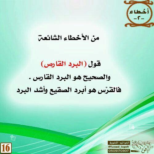 من الأخطاء الشائعة هل نقول البرد القارص أو البرد القارس Arabic Quotes Pdf Books Download Quotes