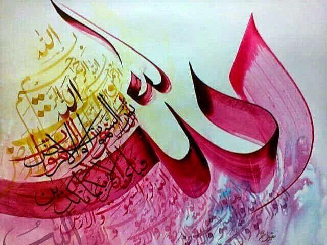 فن الخط العربي خط عربي جميل لوحات فنية مميزة Calligraphy Art Arabic Art Islamic Art