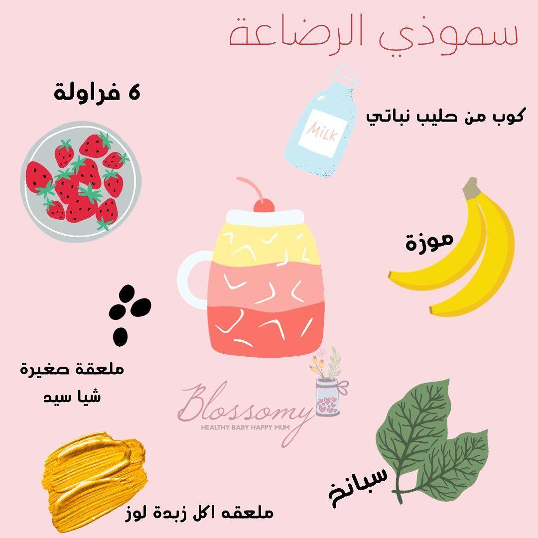 مكونات سموذي لزيادة ادرار الحليب فكره لفطور صحي ولذيذ لزيادة الادرار يجب شرب كمية كافيه من الماء خلال اليوم ادا حبيتي السموذي Healthy Babies Healthy Map