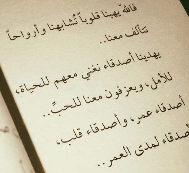 الاصدقاء هم معنى للحياة Love Quotes Arabic Love Quotes Life Quotes