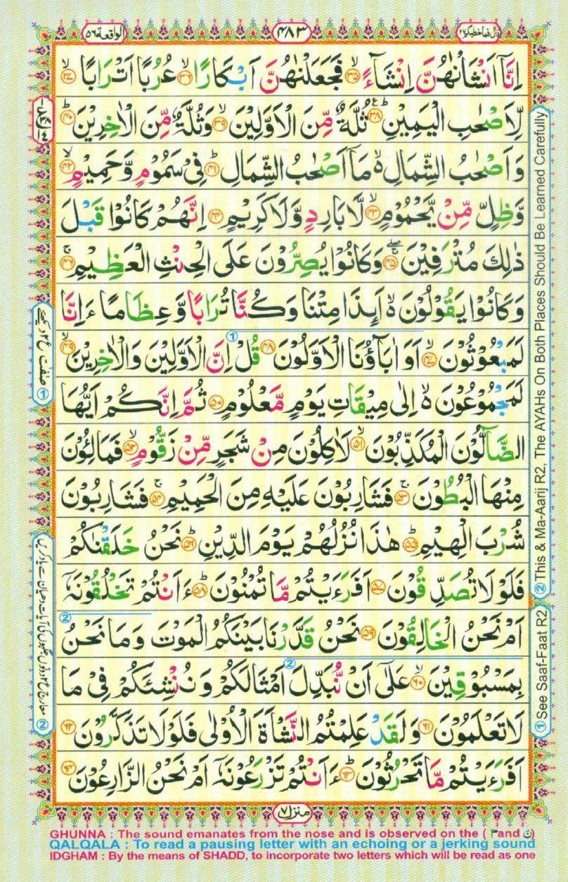 What Is Surah Waqiah Good For Quran Recitation Quran Verses Virtue