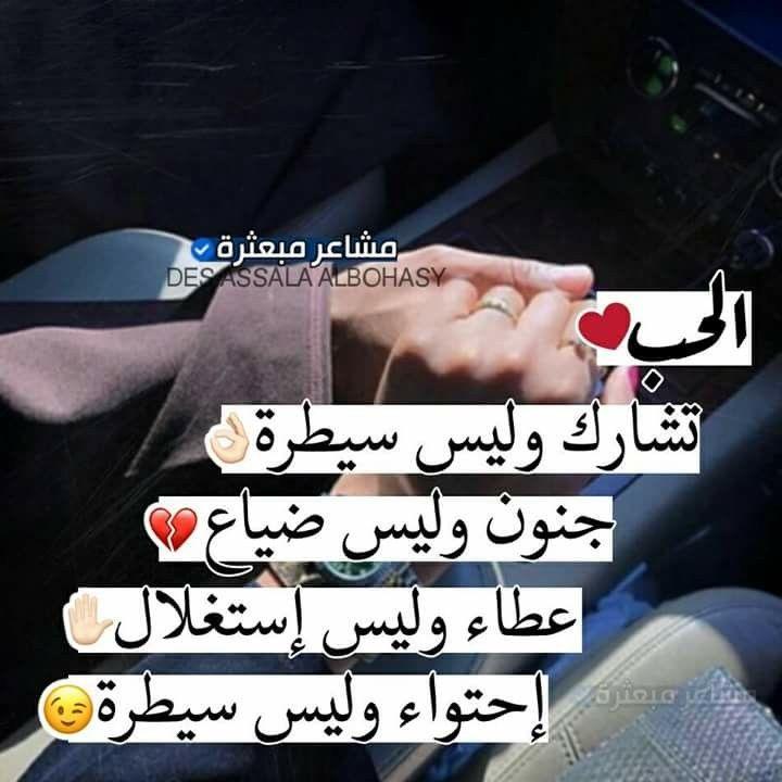 أدامك الله حبيبي هيما حب عمري كله Love Words Sweet Words Words