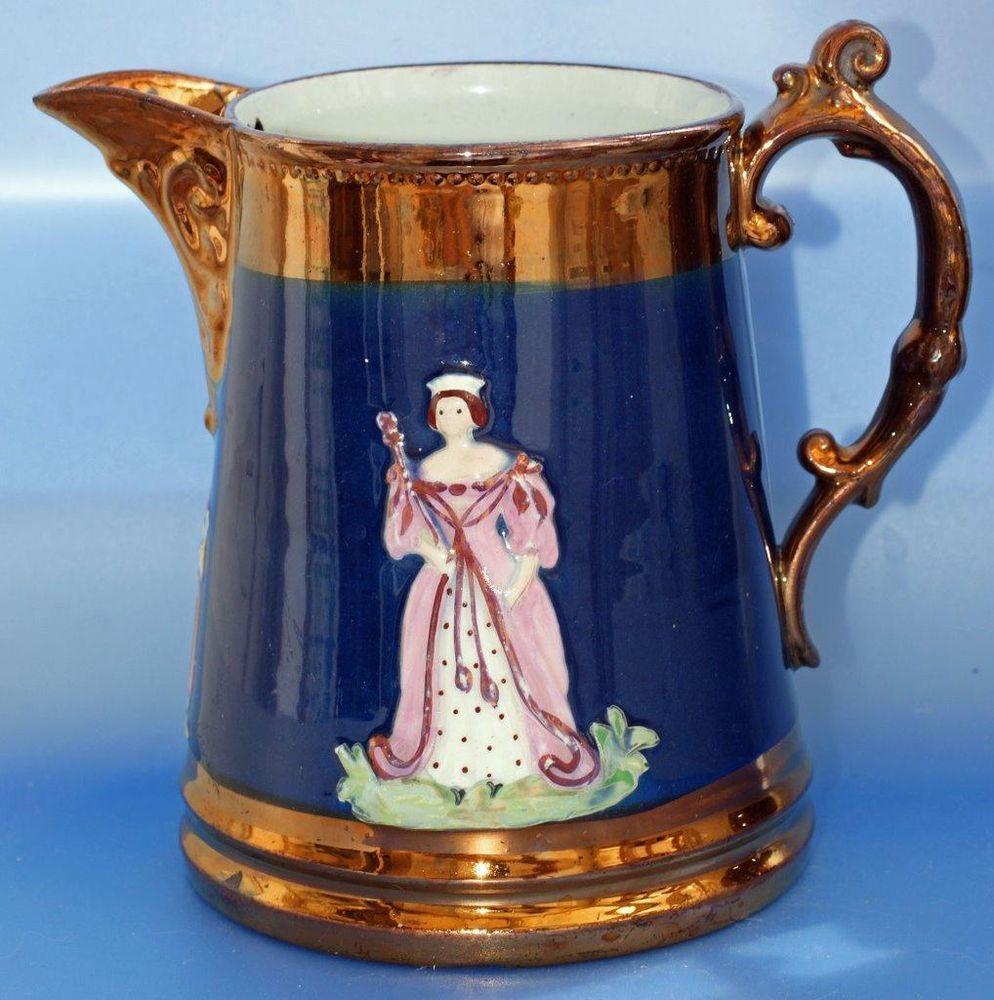 Antique Queen Victoria Prince Albert Wedding Copper Lustre Jug