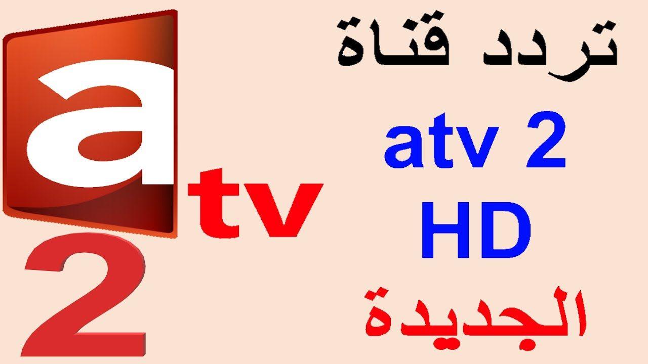 تردد قناة Atv 2 Hd الجديدة على النايل سات 2020 Gaming Logos Keep Calm Artwork Logos