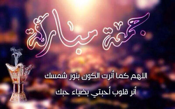 مجموعة صور جمعة مباركة رائعة ليوم الجمعة Friday Quotes Funny Its Friday Quotes Good Morning Arabic