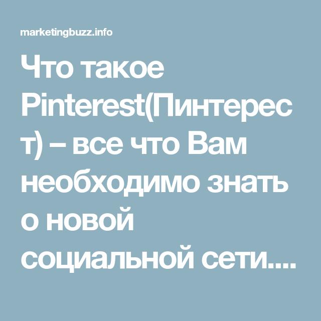 Pinterest – все что Вам необходимо знать о новой социальной 1KRxT