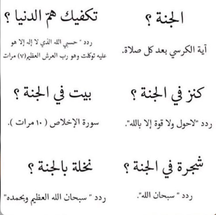 Pin On إسلاميات