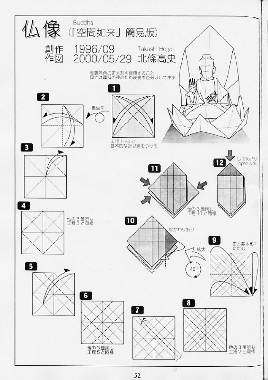 Budda Takashi Hojyo Origami Pinterest For More Photos Diagrams And Tutorials Of His Cool Star War Diagrammes Elephant Instructions