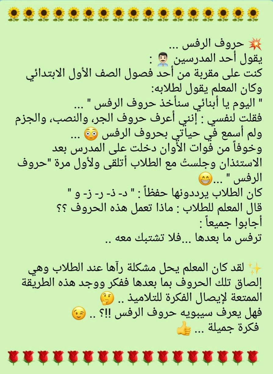 حروف الرفس Funny Quotes Quotes Arabic Jokes