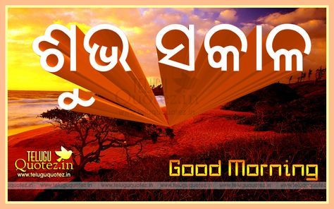 Subha Sakala Good Morning Oriya Quotes Images Teluguquotezin