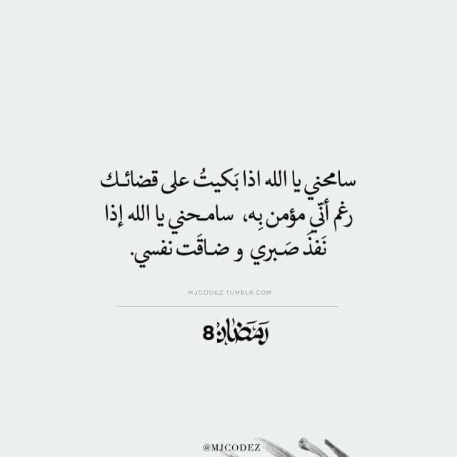 وما أعتذر منه وما أترك سامحني يا الله على كل شيء لا يليق بك Islamic Quotes Friends Quotes Arabic Quotes