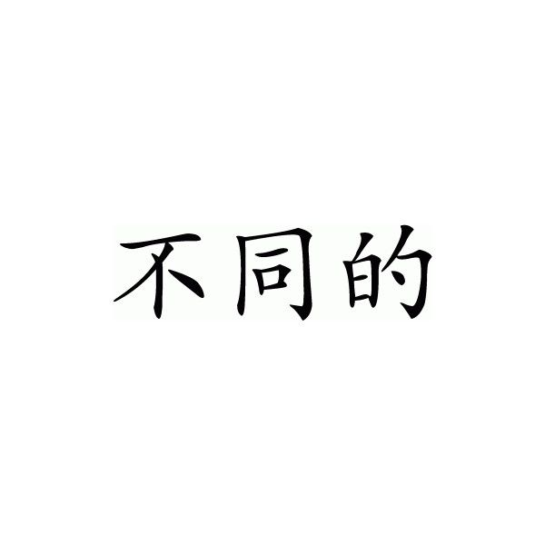 Chinese Symbol For Different Liked On Polyvore Featuring Fillers