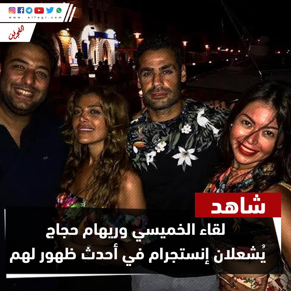 شاهد لقاء الخميسي و ريهام حجاج ي شعلان إنستجرام في أحدث ظهور لهم Poster Movie Posters Movies