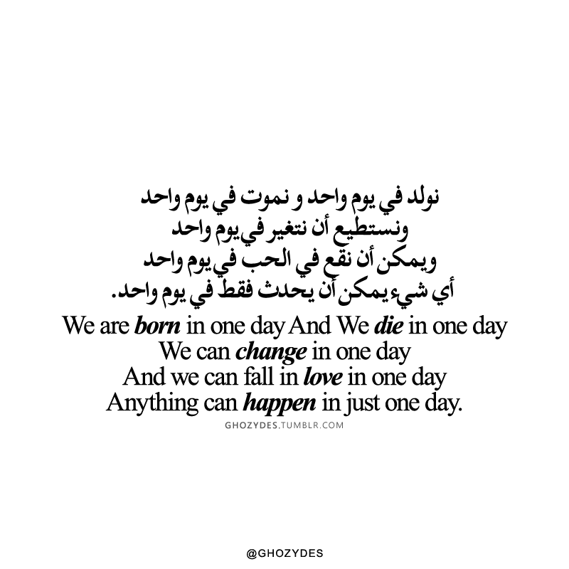 Arabic Love Quotes For Him Tumblr : ... Arabic Quotes : Photo Arabic Quotes Pinterest Arabic