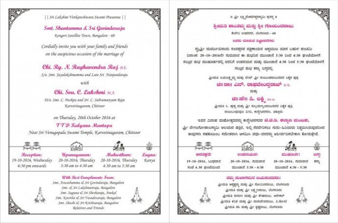 8 Unbelievable Facts About Kannada Wedding Invitation Template Kannada Wedding Inv Invitation Card Format Marriage Invitations Wedding Invitation Card Quotes
