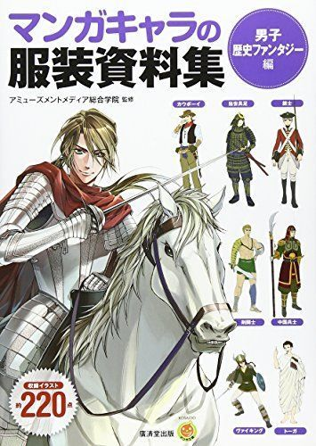 How To Draw Manga Characters Costume Book Mens Historical Fantasy Ver Manga Characters Manga Drawing Fantasy Costumes