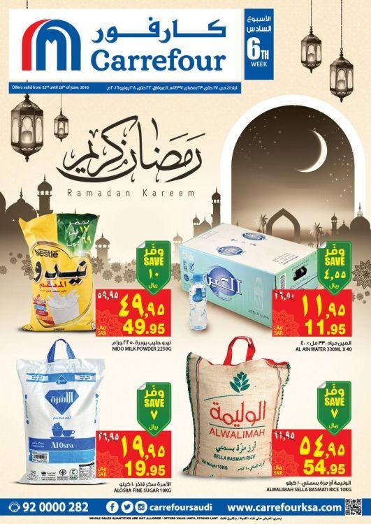 عروض رمضانية جديدة من كارفور 17 رمضان 1437 Monopoly Deal Kareem Carrefour