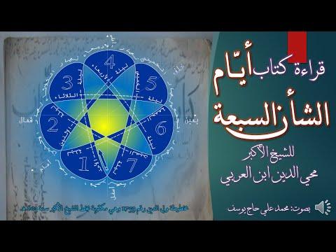 Pin Von Hedia Dridi Rafrafi Auf Ibn Arabi