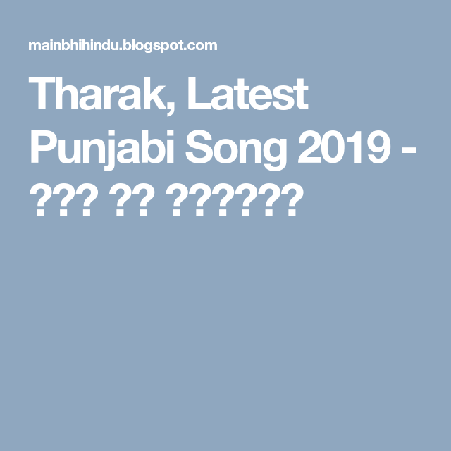 Tharak Latest Punjabi Song 2019 With Images Songs Crushes Music Director